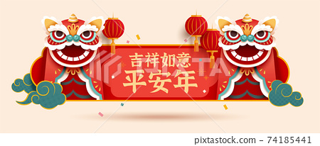 CNY lion dance label template 74185441