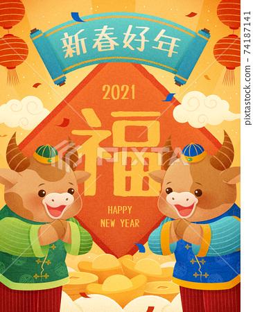 2021 CNY ox greeting card 74187141