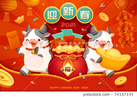 2021 Chinese new year web template 74187145