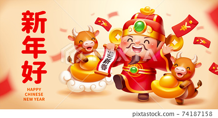 2021 CNY Caishen banner 74187158