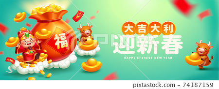 2021 CNY business banner 74187159