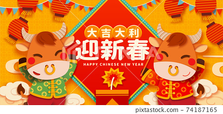 2021 CNY Year of Ox banner 74187165