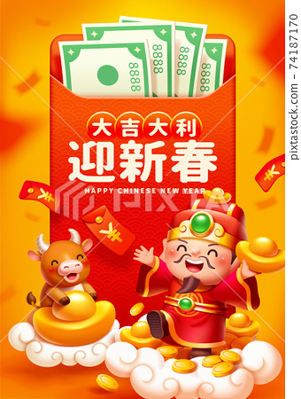 2021 CNY red envelope poster 74187170