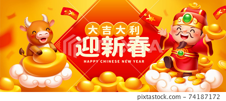 2021 CNY web business banner 74187172