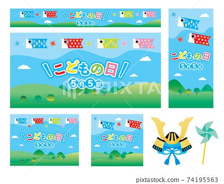 六一兒童節在天空中暢遊的景色插畫集 74195563
