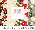 日式花紋材料,別緻成熟的菊花花紋 74229194