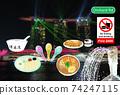 新加坡旅遊形象 74247115
