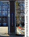 Osaka Toin High School 74276483