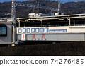 Hankyu Ashiyagawa Station 74276485