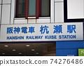 Hanshin Railway/Karuse Station 74276486