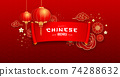 Happy Chinese New Year 2021, Red ribbon banners chinese flower greeting card  74288632