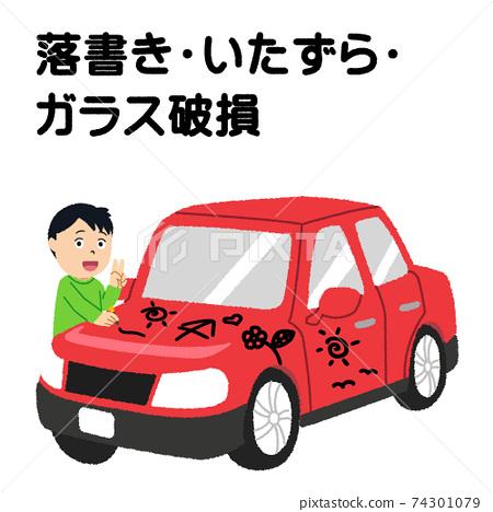 車輛保險插圖(塗鴉,惡作劇,碎玻璃) 74301079