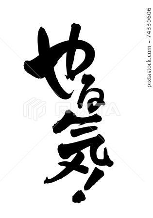 手寫[動機! ]用墨水寫的精神的插圖人物 74330606