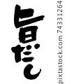 붓글씨 소재의 필기 【취지이고】 먹으로 쓴 그림 문자 74331264