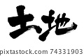 붓글씨 소재의 필기 [토지] 먹으로 쓴 가로 일러스트 문자 74331903