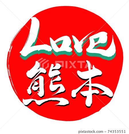 愛熊本 74353551
