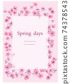 벚꽃에 둘러싸인 문자 공백이있는 벡터 일러스트 74378543