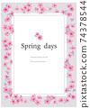 벚꽃에 둘러싸인 문자 공백이있는 벡터 일러스트 74378544
