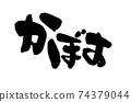 붓글씨 소재의 필기 【보입니다】 먹으로 쓴 보스의 그림 문자 74379044
