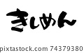 붓글씨 소재의 필기 【키 시멘】 먹으로 쓴 그림 문자 74379380