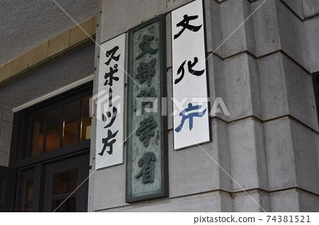 문부 과학성 / 일본 / 스포츠 에이전시 74381521