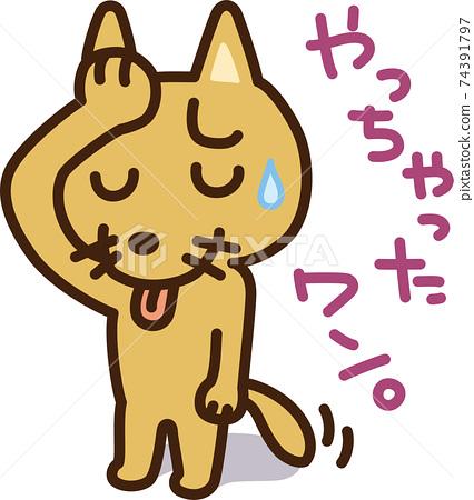 失敗姿勢:用一隻手在額頭上反射的狗插圖 74391797