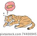자고있는 호랑이 74400945