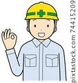 Worker to OK 74415209