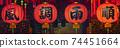 Chinese lanterns, temples, red lanterns, ちょうちん, お Temple, Chiai lanterns, Chinese lanterns, 74451664