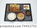 일본 요리 · 호르몬 구이 정식 74452735