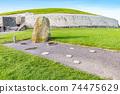 """愛爾蘭世界遺產""""博因河谷的布魯娜·波娜遺址""""紐格蘭奇 74475629"""