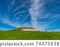 """愛爾蘭世界遺產""""博因河谷的布魯娜·波娜遺址""""紐格蘭奇 74475638"""