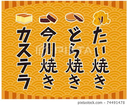 銅鑼燒Taiyaki Castella Imagawayaki字符向量插圖日本糖果 74491478