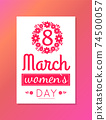 Womens Day March Eight Greeting Card Design Vector 74500057