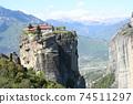 邁泰奧拉修道院世界遺產希臘 74511297