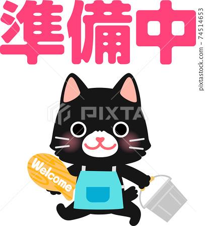 """""""準備""""角色和工作貓角色 74514653"""