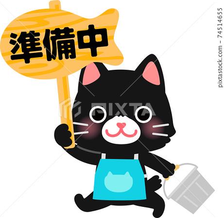 """帶有標語""""正在準備""""的貓 74514655"""