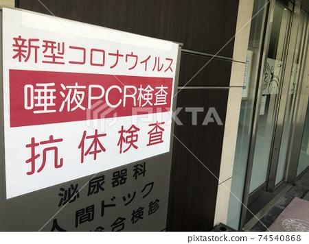 타액 PCR 검사 신형 코로나 바이러스 COVID-19 74540868