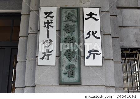 문부 과학성 / 일본 / 스포츠 에이전시 74541061