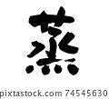 붓글씨 소재의 필기 【증】 먹으로 쓴 김 그림 문자 74545630