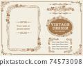 向量組的古董花卉裝飾框架,裝飾線條和裝飾品。用於相框等 74573098
