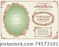 向量組的古董花卉裝飾框架,裝飾線條和裝飾品。用於相框等 74573101