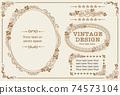 向量組的古董花卉裝飾框架,裝飾線條和裝飾品。用於相框等 74573104
