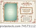 向量組的古董花卉裝飾框架,裝飾線條和裝飾品。用於相框等 74573112