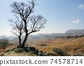 Hiraodai Nature Park 74578714