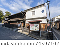 히로시마 현 하츠 카이 치시 미야지마 역사 민속 자료관 74597102