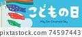兒童節鯉魚旗和藍天海報 74597443