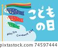 兒童節鯉魚旗和藍天海報 74597444