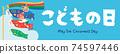 騎著藍天和鯉魚彩帶的兒童的兒童節海報 74597446