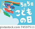 騎著藍天和鯉魚彩帶的兒童的兒童節海報 74597511